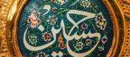 گلچین زیباترین شعر در مورد امام حسین