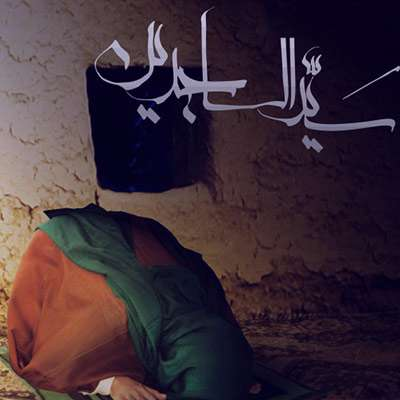 شعر در مورد امام سجاد