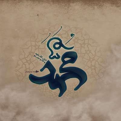 شعر در مورد پیامبر و حضرت محمد