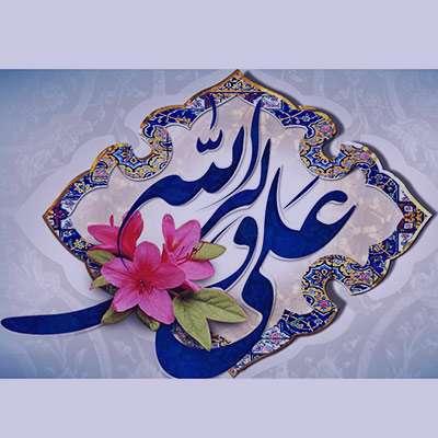 شعر در مورد عید غدیر