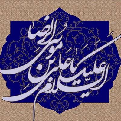 شعر در مورد امام رضا