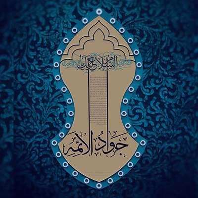 شعر در مورد امام محمد تقی و امام جواد