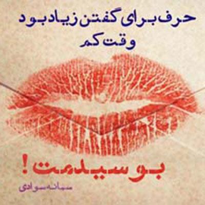 شعر در مورد بوسه