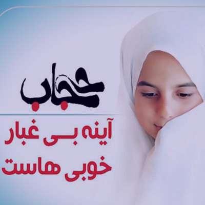 شعر در مورد حجاب