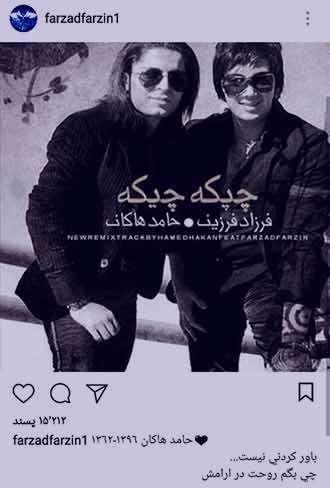 حامد هاکان , درگذشت حامد هاکان , حامد هاکان درگذشت , علت مرگ حامد هاکان , مرگ حامد هاکان