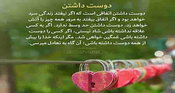 شعر در مورد دوست داشتن ، شعر دوست داشتن ، auv nv l,vn n,sj nhajk