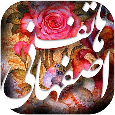 اشعار هاتف اصفهانی