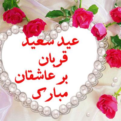 شعر در مورد عید قربان