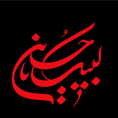 شعر در مورد ذاکر امام حسین
