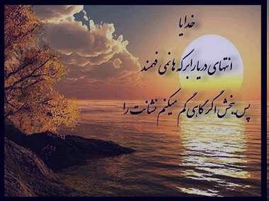 شعر با خ