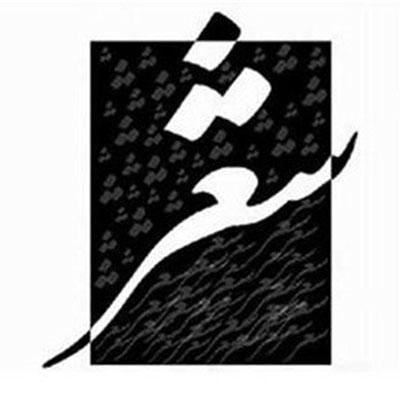 شعر در مورد هزاره