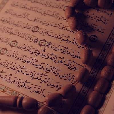 شعر در مورد ختم قرآن