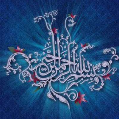 شعر در مورد بسم الله الرحمن الرحیم