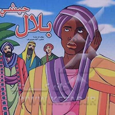 شعر در مورد بلال