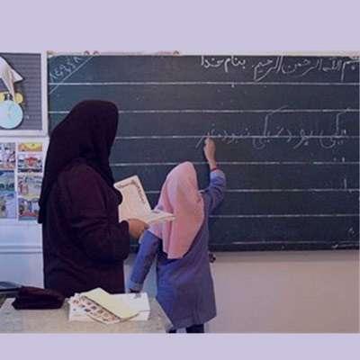 شعر در مورد آموزش و پرورش