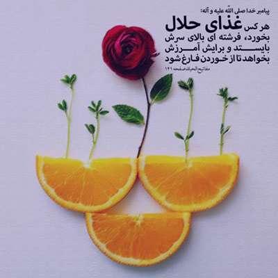 شعر در مورد روزی حلال