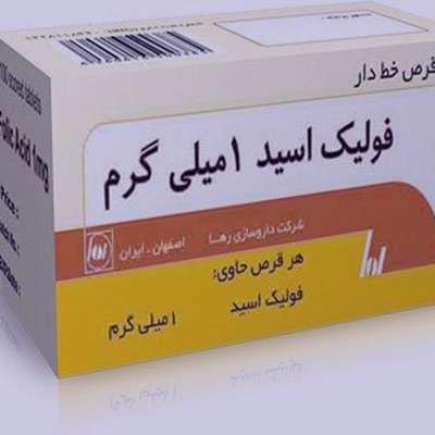 قرص فولیک اسید