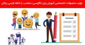3 ویژگی مهم یک سایت آموزش زبان انگلیسی