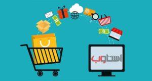 فروشگاه اینترنتی چیست؟ و چگونه کار میکند؟