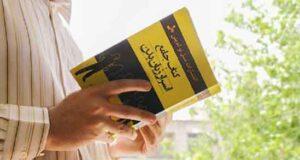 6 کتاب که به شما کمک میکند احساسات خود را راحتتر بیان کنید