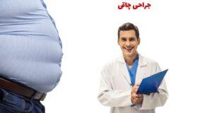 بررسی انواع جراحی های چاقی و کاربرد هر کدام