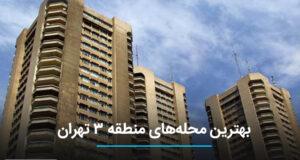 محله های معروف در منطقه ۳ تهران