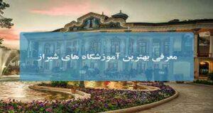 بهترین آموزشگاه های شیراز