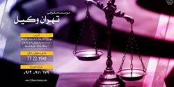 مراحل طلاق توافقی در تهران وکیل