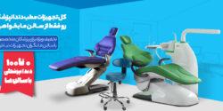 معرفی لیست تجهیزات دندانپزشکی